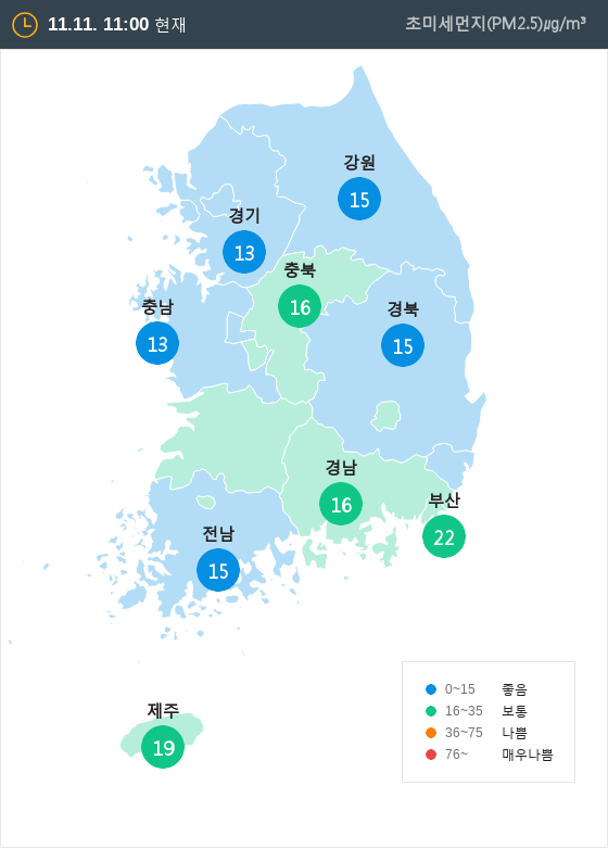 [11월 11일 PM2.5]  오전 11시 전국 초미세먼지 현황