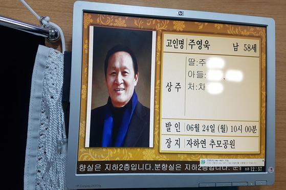 22일 오후 경기도 고양시 일산병원 장례식장에 마련된 고 주영욱씨의 빈소. 고인의 빈소는 22일 정오부터 차려졌다. 손민호 기자