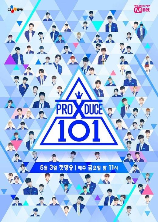 프로듀터X101 포스터