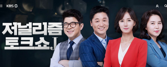 KBS 미디어 비평 프로그램 '저널리즘토크쇼J'. [KBS 홈페이지 캡처]