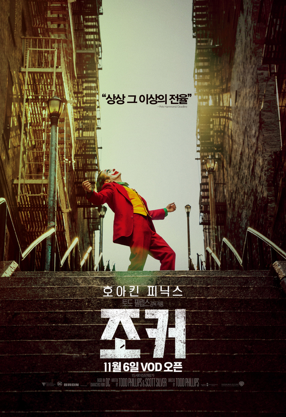 영화 '조커' 포스터