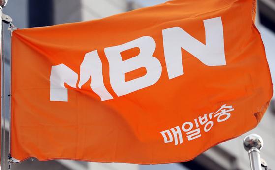 서울 중구 퇴계로 MBN 사옥 앞.[연합뉴스]