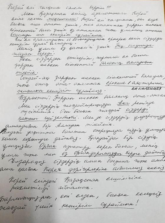11일 경남이주민센터가 공개한 초등학생을 차로 친 뒤 본국으로 달아났던 카자흐스탄 국적 A씨의 모친이 카자흐스탄어로 작성한 사죄의 편지. [연합뉴스]