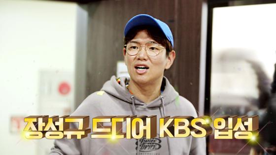 장성규 / KBS