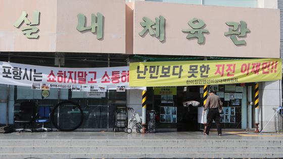 포항 지진 2주년을 앞두고 아직도 200여 명의 이재민들이 살고 있는 포항시 흥해실내체육관 모습. 송봉근 기자
