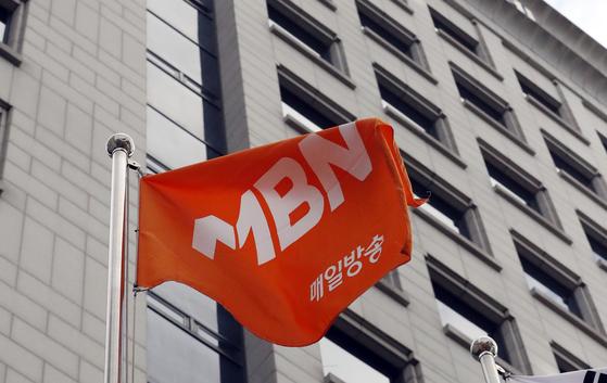 서울 중구 퇴계로 MBN 사옥 앞 사기가 바람에 날리는 모습. [연합뉴스]
