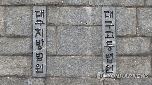 대구법원. [연합뉴스]