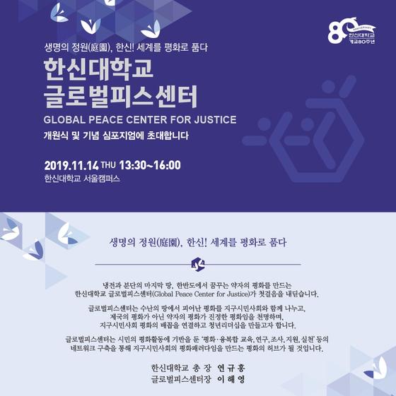 14일 한신대 서울캠퍼스에 '글로벌피스센터'가 문을 열고 기념 심포지엄을 개최한다.