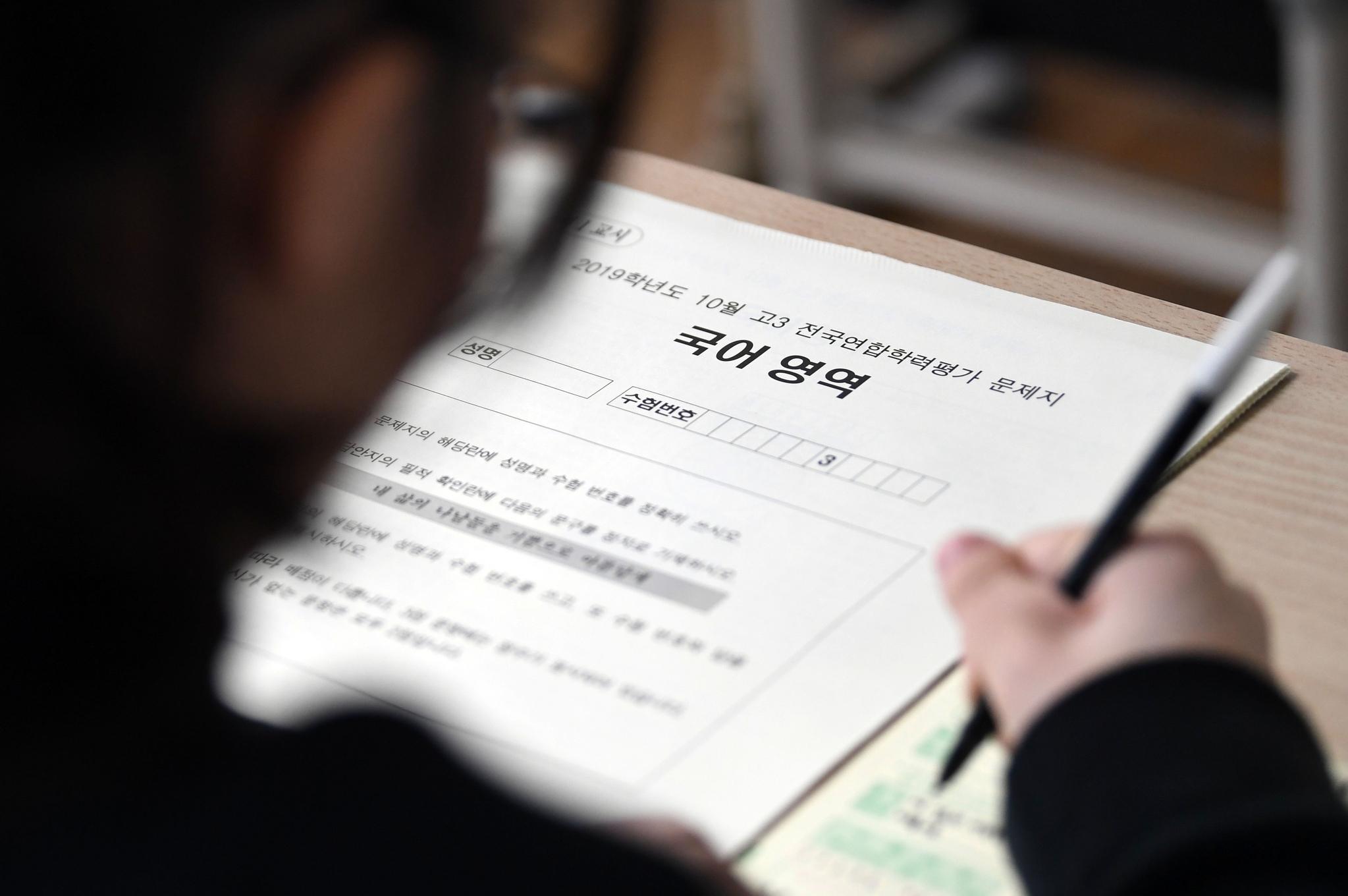 서울의 한 여고에서 고3 학생이 2020학년도 대학수학능력시험 전 마지막 모의고사인 '전국연합학력평가' 진행을 기다리고 있다. [연합뉴스]