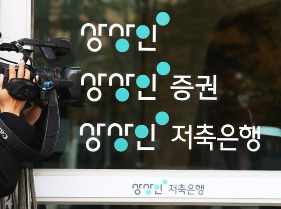 검찰이 압수수색을 벌인 경기도 성남시 상상인저축은행 본점 [연합뉴스]