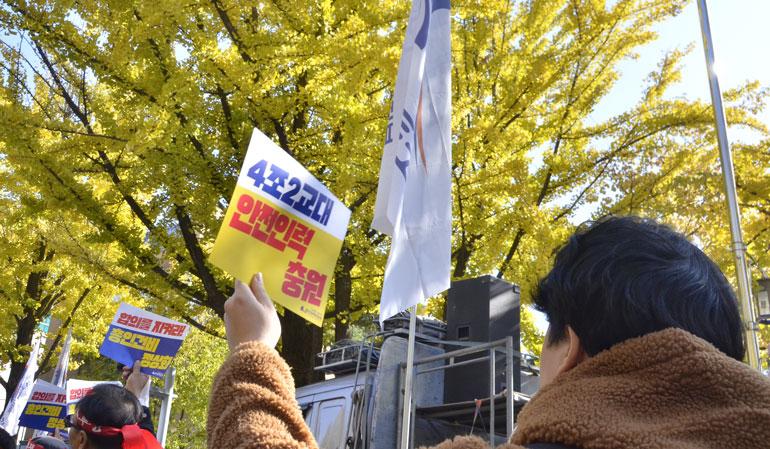 철도노조가 지난 9일 청와대 앞에서 총력결의대회를 열고 있다. [사진 철도노조]