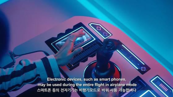 [유튜브 대한항공 (Korean Air) 캡처]