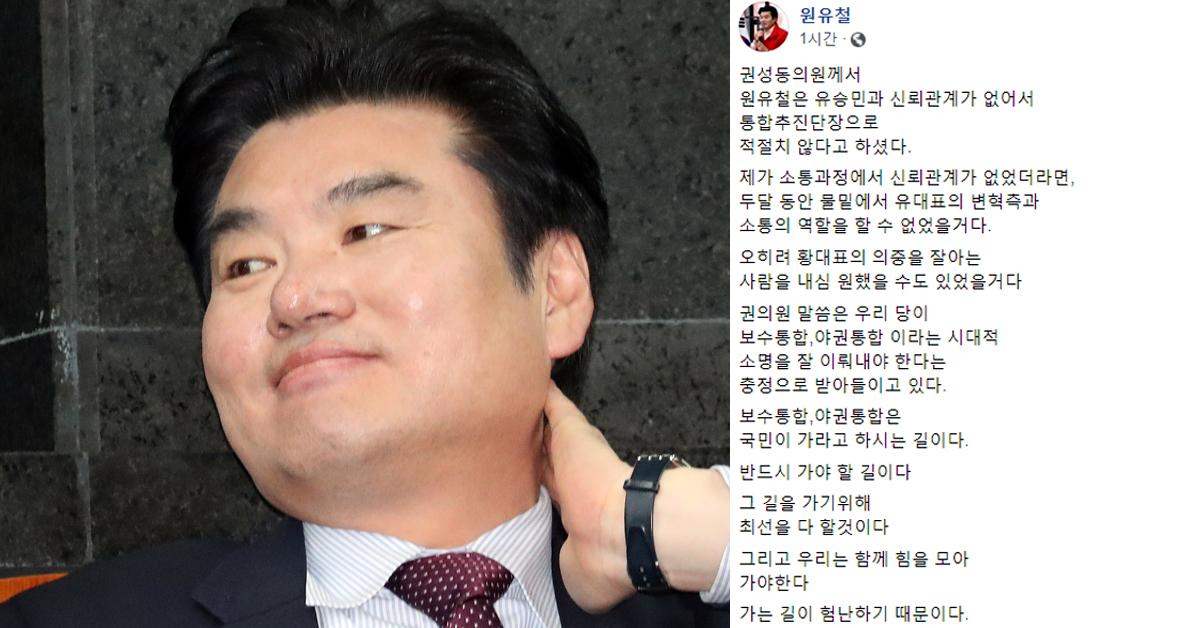 원유철 자유한국당 의원이 13일 자신의 페이스북에 글을 남겼다. [원유철 의원 페이스북 캡처]