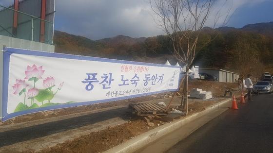위례신도시에서 상월선원으로 올라가는 길에 설치된 플래카드. '풍찬노숙 동안거'라고 적혀 있다.
