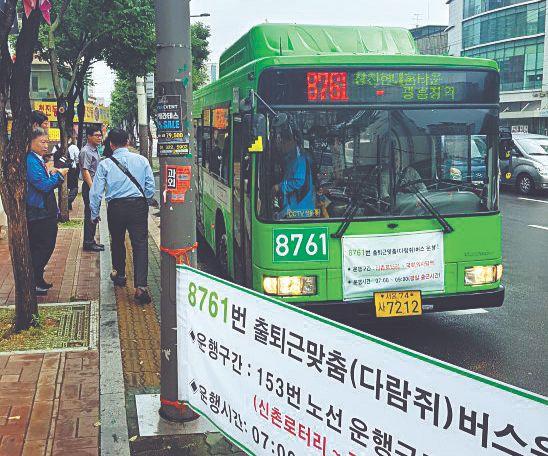 서울시는 출근 시간대 등에 '다람쥐 버스'를 7개 노선에서 31대 운행 중이다. [사진 서울시]