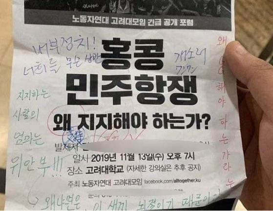 노동자연대 고려대모임이 만든 홍보 인쇄물에 원색적인 비난이 낙서되어있는 모습. [고려대 커뮤니티 '고파스'=뉴스1]