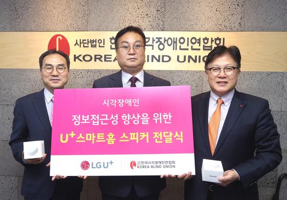 LGU+ 시각장애인용 스마트스피커 기부