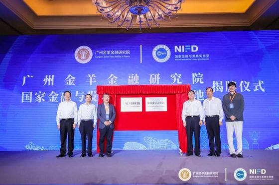 중국 사회과학원 산하 싱크탱크인 국가금융발전실험실은 13일 중국의 2020년도 경제성장률을 30년 만에 최저인 5.8%로 전망했다. [중국 국가금융발전실험실 홈페이지 캡처]