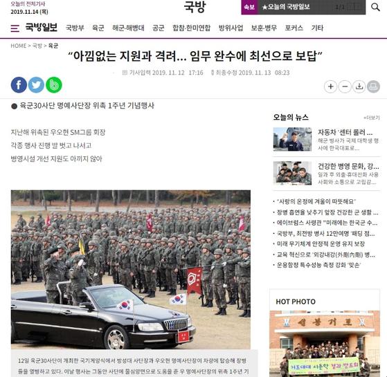 우오현 SM그룹 회장(베레모를 쓴 오픈카 탑승자 중 왼쪽)이 지난 12일 육군 제30 기게화보병사단에서 명예사단장 자격으로 사열하고 있는 소식을 전한 국방일보 기사.