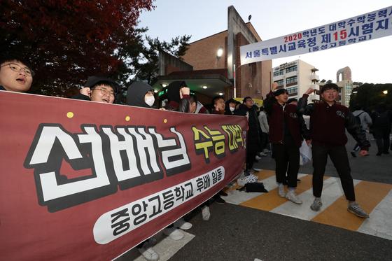 2020학년도 대학수학능력시험이 치러진 14일 오전 서울 종로구 동성고등학교에서 중앙고 학생들이 수험생 선배를 응원하고 있다. [뉴스1]