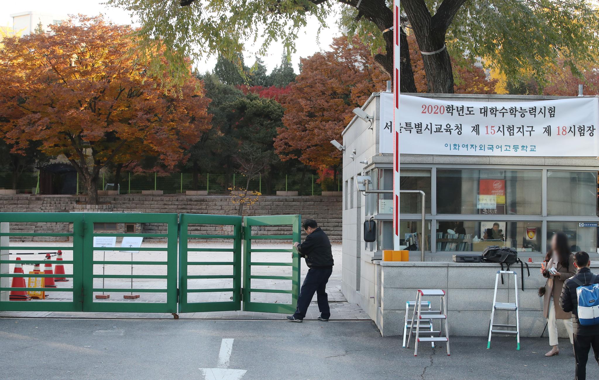 2020학년도 대학수학능력시험이 열리는 14일 오전 서울 이화여자외국어고등학교 시험장 교문이 닫히고 있다. [연합뉴스]
