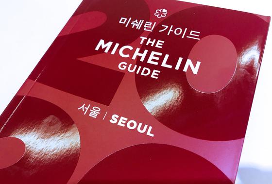 지난 11월 14일 발간된 레스토랑 가이드북 '미쉐린 가이드 서울 2020'. 윤경희 기자