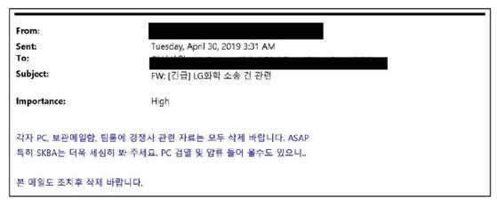 "LG화학이 ITC에 제출한 SK이노베이션 내부 e-메일. ""경쟁사 관련 자료는 모두 삭제 바란다""고 적혀 있다. [사진 ITC]"