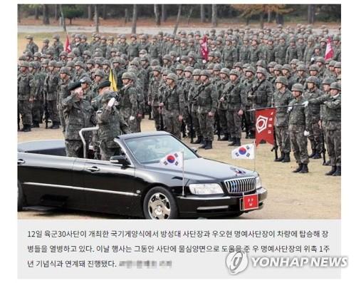 지난 12일 경기 고양시육군 30기계화보병사단에서 SM그룹 우오현 회장이 사단장과 함께 오픈카를 타고 장병들을 열병하고 있다. 사진은 해당 행사를 보도한 국방일보 기사. [연합뉴스]