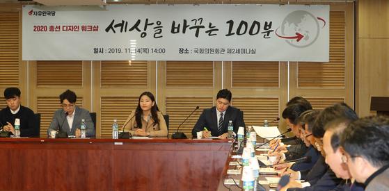자유한국당 '2020 총선 디자인 워크샵'이 14일 오후 국회 의원회관에서 열리고 있다.  [연합뉴스]