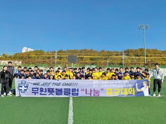 무원풋볼클럽은 지난 9일 진행한 나눔 축구대회 참가비를 한국컴패션에 기부했다. [사진 한국컴패션]