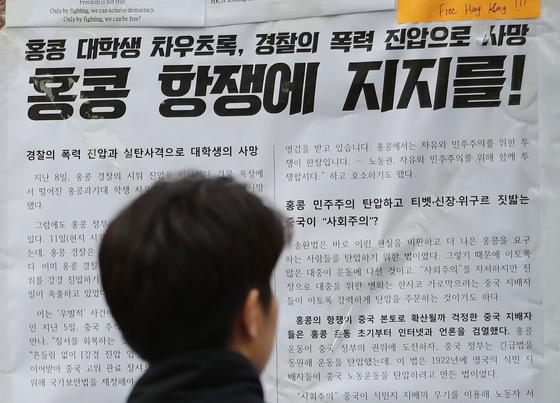 대학가 홍콩 지지 대립 격화···中대사관 중국 학생 분노 당연