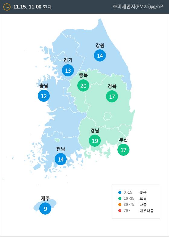 [11월 15일 PM2.5]  오전 11시 전국 초미세먼지 현황