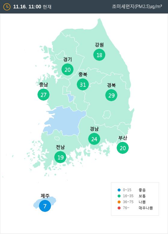 [11월 16일 PM2.5]  오전 11시 전국 초미세먼지 현황