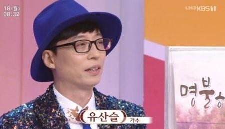 트로트 신인 유산슬이 KBS 1TV '아침마당'에 출연했다. [KBS 캡처]
