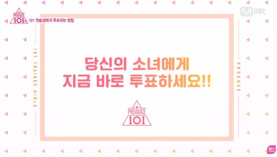 '프로듀스101' 시즌1 예고 영상. [엠넷 유튜브 영상 캡처]