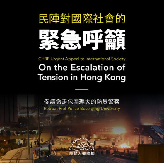 홍콩 민간인권전선이 18일 긴급호소문을 발표했다. [민전 페이스북 캡쳐]