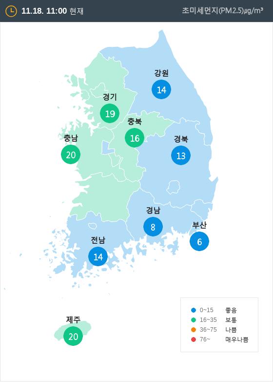 [11월 18일 PM2.5]  오전 11시 전국 초미세먼지 현황