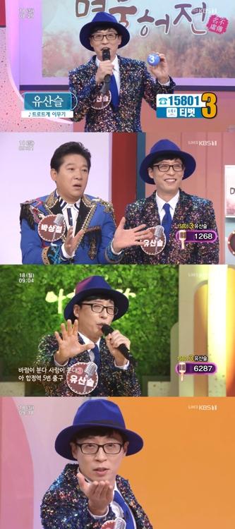 트로트 가수 유산슬로 데뷔한 국민MC 유재석. [KBS 1TV '아침마당' 캡처]