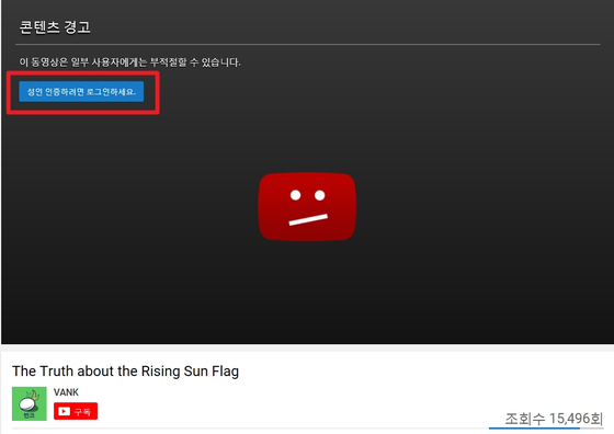 반크가 올린 유튜브 '日욱일기 비판 영어영상'에 성인인증을 요구하는 안내문구가 붙어있다. [사진 유튜브 캡처]