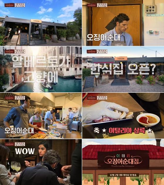 JTBC '이태리오징어순대집'