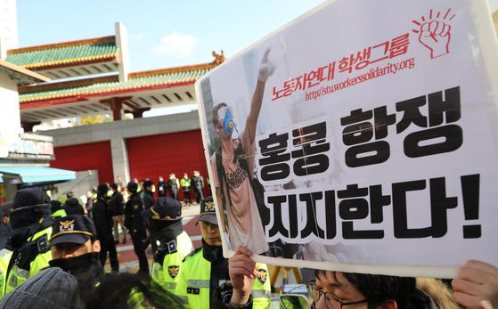 주한 中대사관 앞서 나온 홍콩시위 지지...일부 중국인 욕설