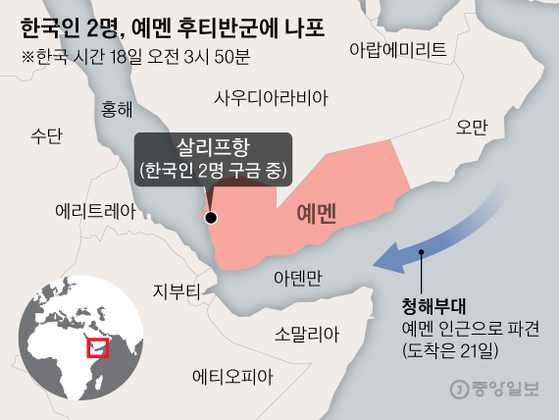 한국인 2명, 예멘 후티반군에 나포. 그래픽=박경민 기자 minn@joongang.co.kr