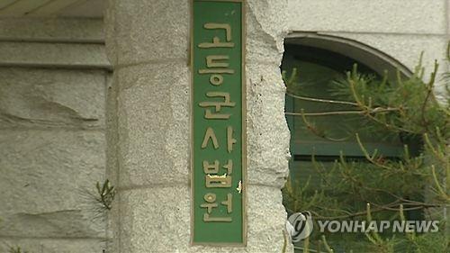 고등군사법원[연합뉴스]