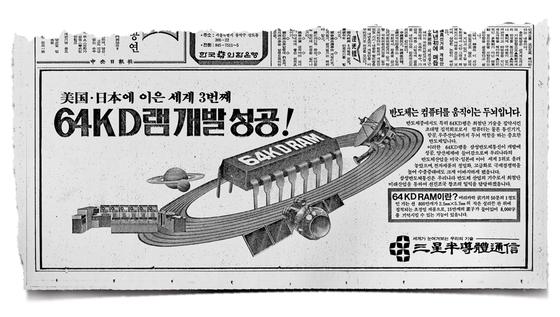 1983년 12월 6일자 중앙일보 1면.