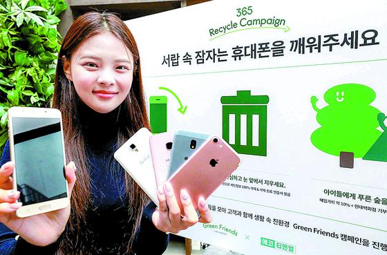 [사진] 폐휴대폰으로 기부를