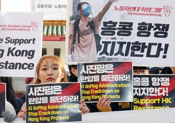 노동자연대 학생그룹 등 국내 사회단체 소속 회원들이 19일 오전 서울 중구 주한 중국대사관 앞에서 '홍콩 항쟁을 지지하는 학생 청년 기자회견'을 하고 있다. [뉴시스]