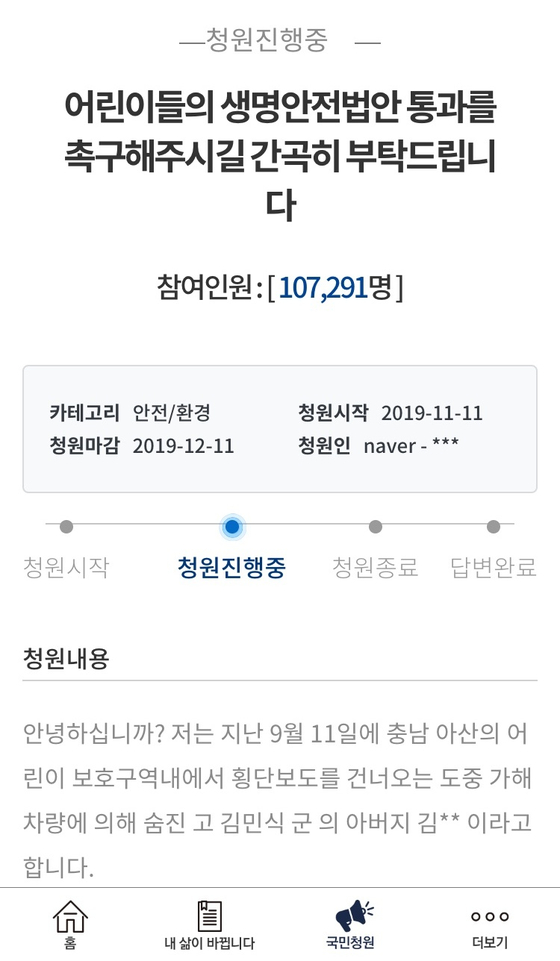 김민식 군의 아버지가 청와대 국민청원 게시판에 작성한 글. [청와대 애플리케이션 캡처]