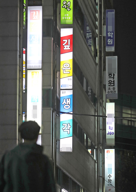 정부가 2025년 자사고‧외고를 폐지하겠다고 밝히면서 강남 등 교육특구 쏠림현상이 심화될 것으로 보인다. 서울 대치동 학원가의 모습. [연합뉴스]