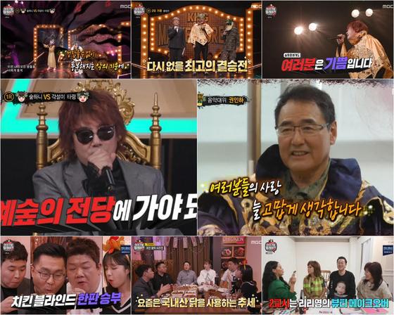 MBC '마이 리틀 텔레비전V2'