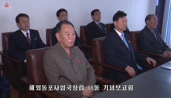 해외동포사업국 행사 참석한 북한 김영철. [조선중앙TV 보도화면 캡쳐=연합뉴스]